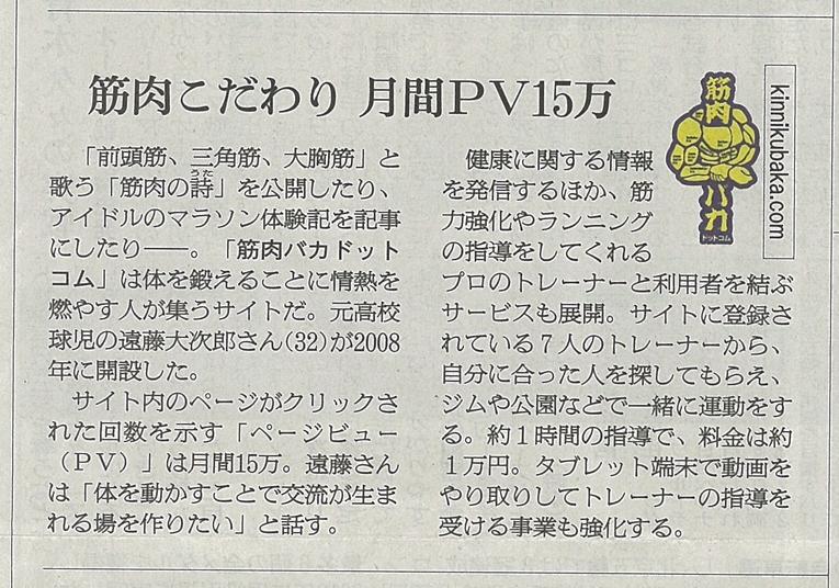 4642fb2f 3035 44e0 b5dc 6bde81fbe21c - 【2016/3/3】「朝日新聞」様の夕刊に取り上げていただきました。